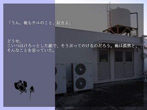 U> なによりも、きみ (完全版) Game Screen Shot3
