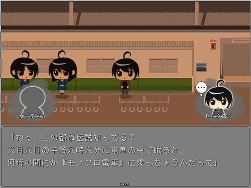 モノクロ電車 Game Screen Shot1