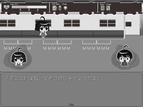 モノクロ電車 Game Screen Shot5