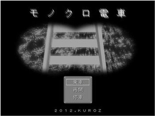 モノクロ電車 Game Screen Shots