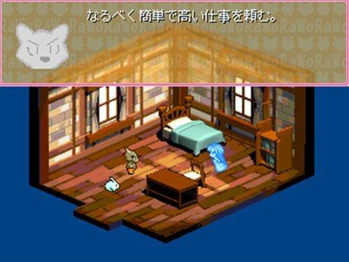 ラビットウルフ Game Screen Shot2