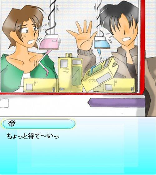 隣の死神さん(Vol.3)~互いの思い~ Game Screen Shot1