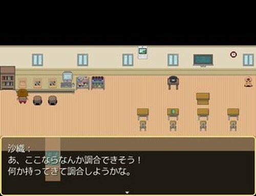 科学教室 Game Screen Shots