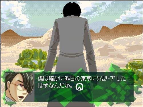 Time Machine Tragedy Game Screen Shot1