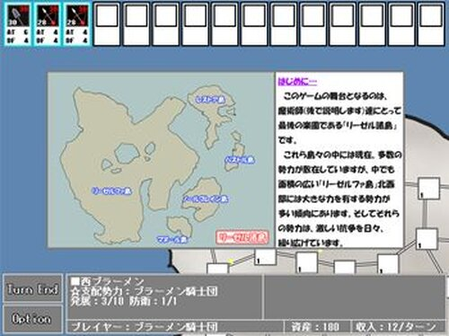 はるかぜのマホウ Game Screen Shot2