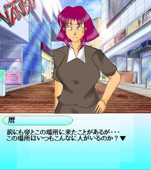 隣の死神さん(Vol.3)~互いの思い~ Game Screen Shot2
