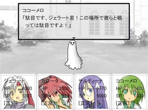 白のコルティーレ Game Screen Shot4
