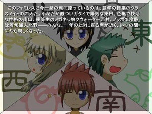 夢の絆 第一話「ハルマチノサクヤビメ」 体験版 Game Screen Shot5