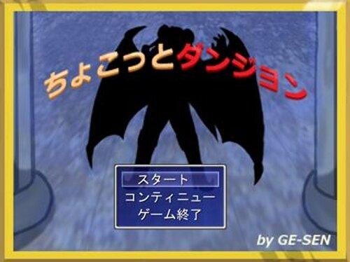ちょこっとダンジョン Game Screen Shot2
