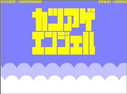 カツアゲエンジェル Game Screen Shot2