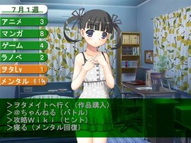 ヲタ娘ーカー Game Screen Shot3