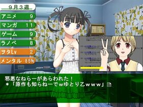 ヲタ娘ーカー Game Screen Shot4