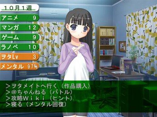 ヲタ娘ーカー Game Screen Shot5