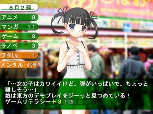 ヲタ娘ーカー Game Screen Shots