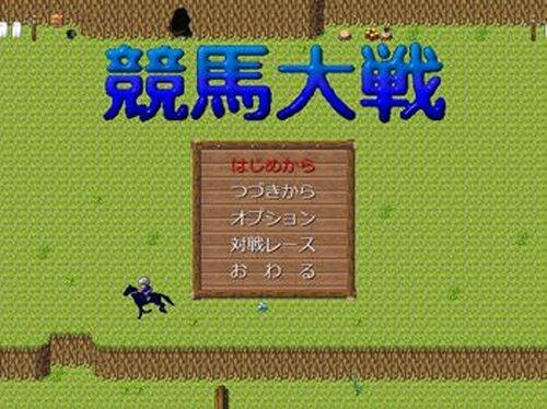 競馬大戦β版 Game Screen Shot2