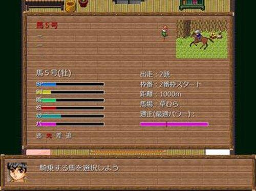 競馬大戦β版 Game Screen Shot4