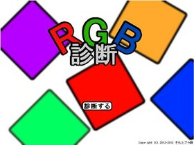 RGB診断 Game Screen Shot2