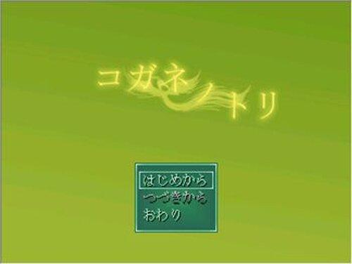 コガネノトリ Game Screen Shot2