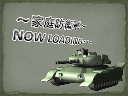 家庭防衛軍 Game Screen Shot2