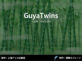 ぐやツインズ Game Screen Shot2