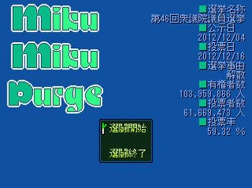 MikuMikuPurge Game Screen Shot2