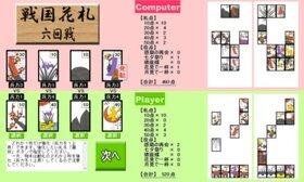 戦国花札 Game Screen Shot2