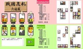 戦国花札 Game Screen Shot3