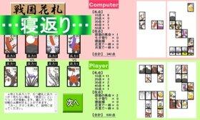 戦国花札 Game Screen Shot4