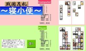 戦国花札 Game Screen Shot5