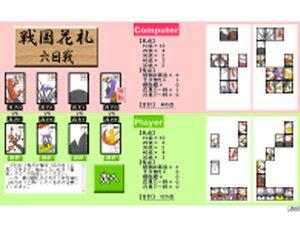 戦国花札 Game Screen Shot