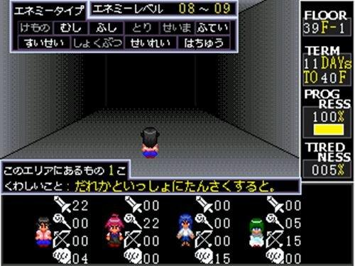彼岸剣聖サ・ナ Game Screen Shot1