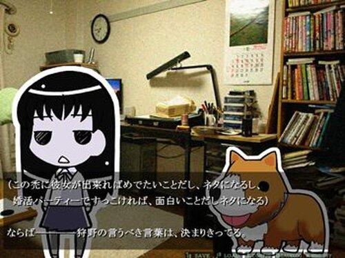 かや姉小さな旅 番外編 ~フジマル婚活パーティーに行く~ Game Screen Shot2