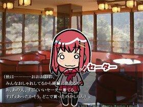 かや姉小さな旅 番外編 ~フジマル婚活パーティーに行く~ Game Screen Shot3