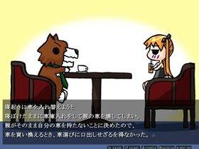 かや姉小さな旅 番外編 ~フジマル婚活パーティーに行く~ Game Screen Shot4