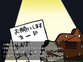 かや姉小さな旅 番外編 ~フジマル婚活パーティーに行く~ Game Screen Shot5