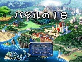 バジルの1日 Game Screen Shot2