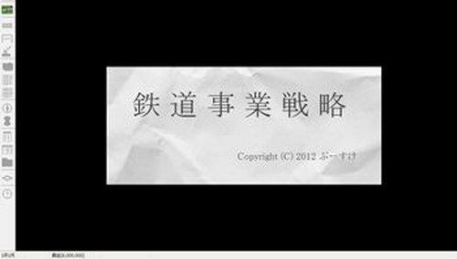 鉄道事業戦略 無料版 Game Screen Shot2