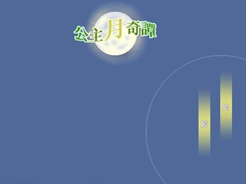 公主月奇譚 Game Screen Shot2