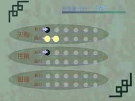 公主月奇譚 Game Screen Shot5