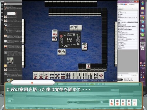 現代麻雀 Game Screen Shot1