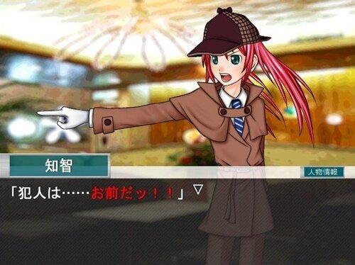 ミステリイーター! Game Screen Shot