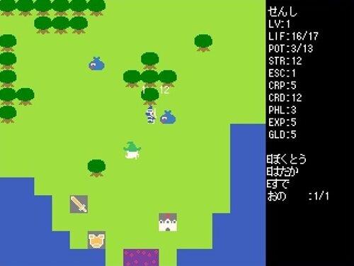 デスメタルドラゴン退治 Game Screen Shot1