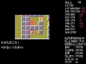 デスメタルドラゴン退治 Game Screen Shot5