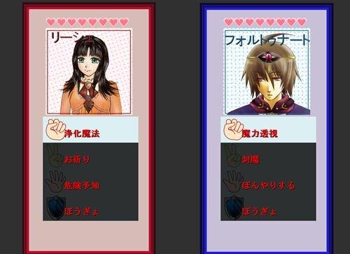 ティル・ナ・ノーグの唄 キャラクターじゃんけんゲーム Game Screen Shot