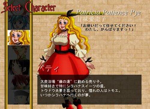 ティル・ナ・ノーグの唄 キャラクターじゃんけんゲーム Game Screen Shot4