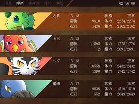 獣の神さま Game Screen Shot2