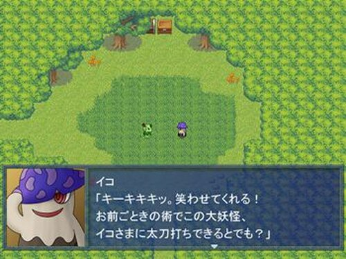 獣の神さま Game Screen Shot5