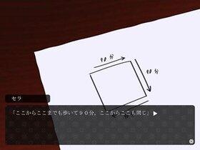 セラとウタノのゆく年くる年 Game Screen Shot3