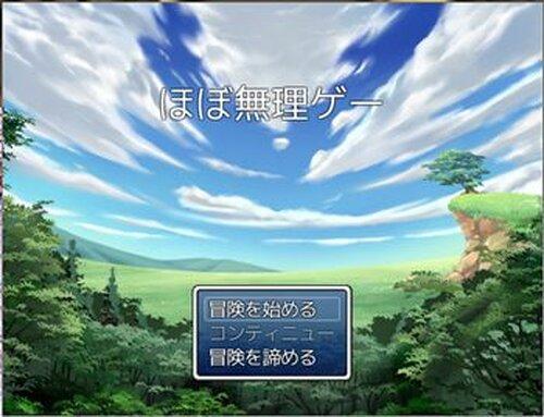 ほぼ無理ゲー Game Screen Shot2