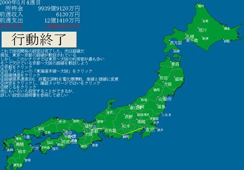 世界鉄道網 Game Screen Shot1